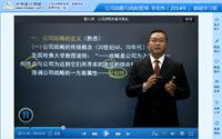 李宏伟老师2014年注会《公司战略与风险管理》基础班高清课程