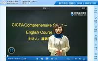 潘魏灵老师2014年注册会计师考试财会英语高清课程