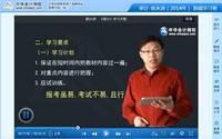 徐永涛老师2014年注册会计师考试《审计》基础班高清课程