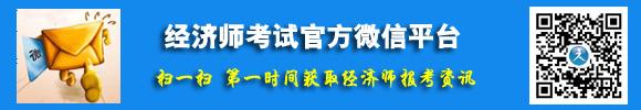 经济师考试官方微信平台
