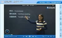 李越冬老师2014年注册会计师考试审计英语特训班高清课程