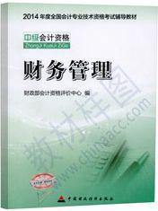 2014年中级会计资格考试教材-财务管理