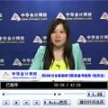 名师视频:2014年注会考试《经济法》基础学习阶段备考指导