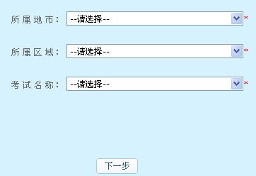 2016年广东会计从业资格考试报名入口