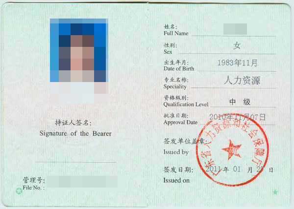 经济师资格证书样本是什么样的