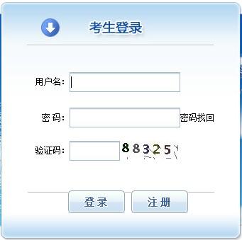 福建2014年经济师考试报名入口