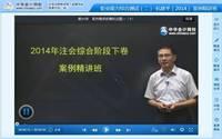 杭建平老师2014年注册会计师综合阶段考试案例精讲班高清课程