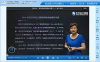 杨闻萍老师2014年注册会计师综合阶段考试案例精讲班高清课程