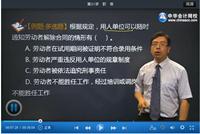 侯永斌老师2014年初级会计职称《经济法基础》习题精讲班高清课程