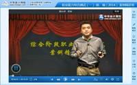 陈楠老师2014年注册会计师综合阶段考试案例精讲班高清课程