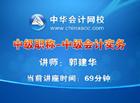 郭建华老师2014年中级会计职称《中级会计实务》基础阶段学习指导