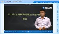 杨军《税法二》预习班课程