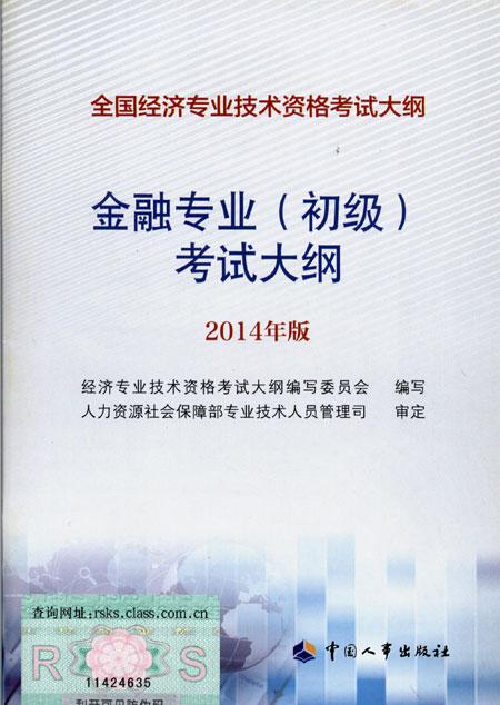 金融书籍封面图片素材