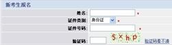 2014年北京会计从业资格考试报名入口