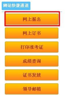 江西人事考试网:江西2015年注册税务师报名网