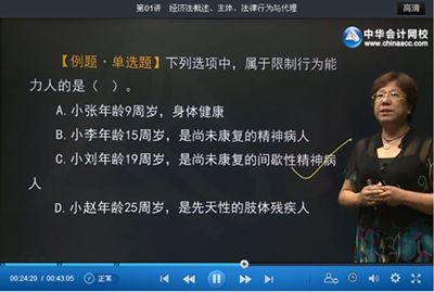 游文丽老师2014中级会计师《经济法》习题班课程