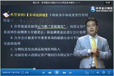 高志谦老师2014年中级会计师《中级会计实务》习题班
