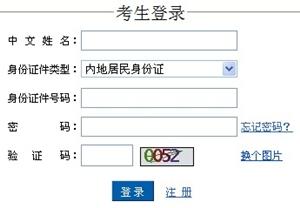 考生登录页面
