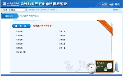 考试系统登录页面背景带登陆边框