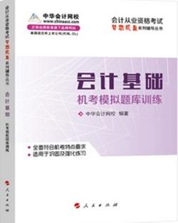 2014年会计从业资格考试机考模拟题库训练-会计基础