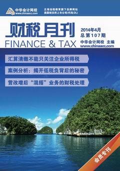 《财税月刊》