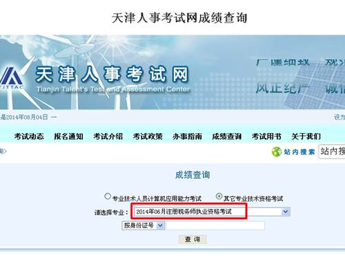 天津人事考试网:天津2014年注册税务师成绩查询入口公布