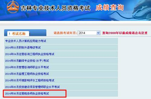 吉林省人事考试网:吉林2014年注册税务师成绩查询入口公布