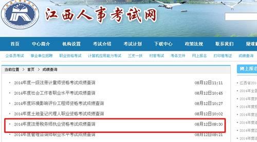 江西人事考试网:江西2014年注册税务师成绩查