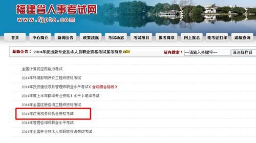 福建省人事考试网:福建2014年注册税务师成绩查询入口