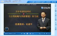 杭建平老师2015年注册会计师考试《战略》预习班高清课程