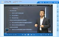 杨军老师2015年注册会计师考试《税法》预习班高清课程