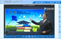 达江老师2015注册会计师考试《财务成本管理》预习班高清课程