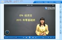 王妍荔老师2015年注册会计师考试《经济法》零基础班高清课程