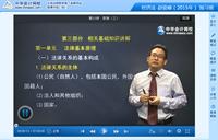赵俊峰老师2015年注册会计师考试《经济法》预习班高清课程