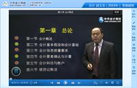赵玉宝老师2015年注册会计师考试《会计》零基础班高清课程