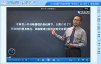 李宏伟老师2015年注册会计师考试《战略》零基础班高清课程