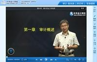 徐永涛老师2015年注册会计师考试《审计》零基础班高清课程