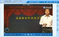 陈楠老师2015年注册会计师综合阶段考试预习班高清课程