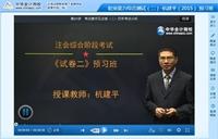 杭建平老师2015年注册会计师综合阶段考试预习班高清课程