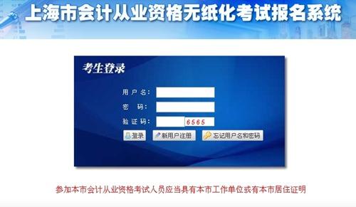 2016年12月上海会计从业资格考试准考证打印入口