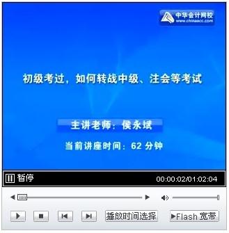 侯永斌老师:初级职称考过如何转战中级 注会