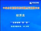 苏苏老师《经济法》考后真题点评及2015备考规划