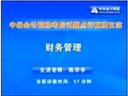 陈华亭老师《财务管理》考后真题点评及2015备考规划