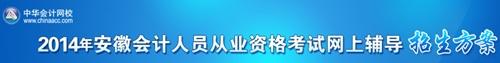 2014年安徽会计从业资格考试招生方案