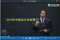 郭建华老师2015年中级职称《中级会计实务》零基础班高清课程