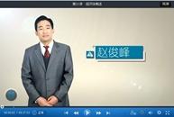 赵俊峰老师2015年中级会计职称《经济法》零基础班高清课程