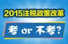 2015年注册税务师政策改革后考or不考