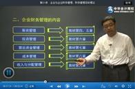 贾国军老师2015年中级会计职称《财务管理》零基础班高清课程