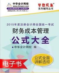 2015年注册会计师财管公式大全