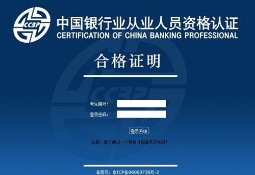 银行从业资格成绩单打印图片